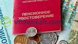 пенсионное удостоверение - Социальная пенсия по потере кормильца