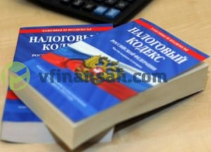 книги налогового кодекса