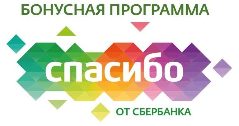 Бонусная программы Спасибо от Сбербанка - логотип