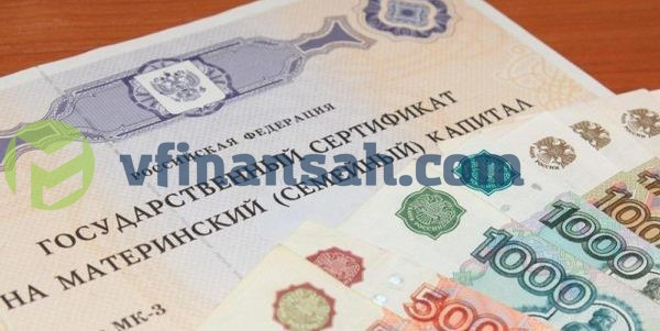 Изображение - Целевой кредит под материнский капитал 468946549865-e1537944124865