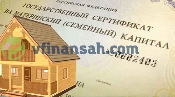 кредит на приобретение или строительство дома под материнский капитал