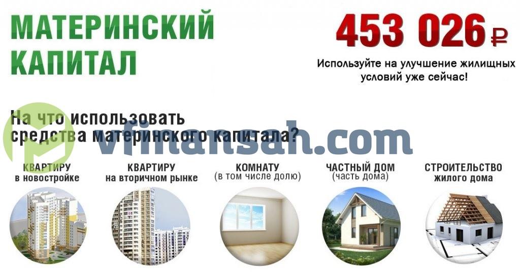 Изображение - Целевой кредит под материнский капитал 6544566