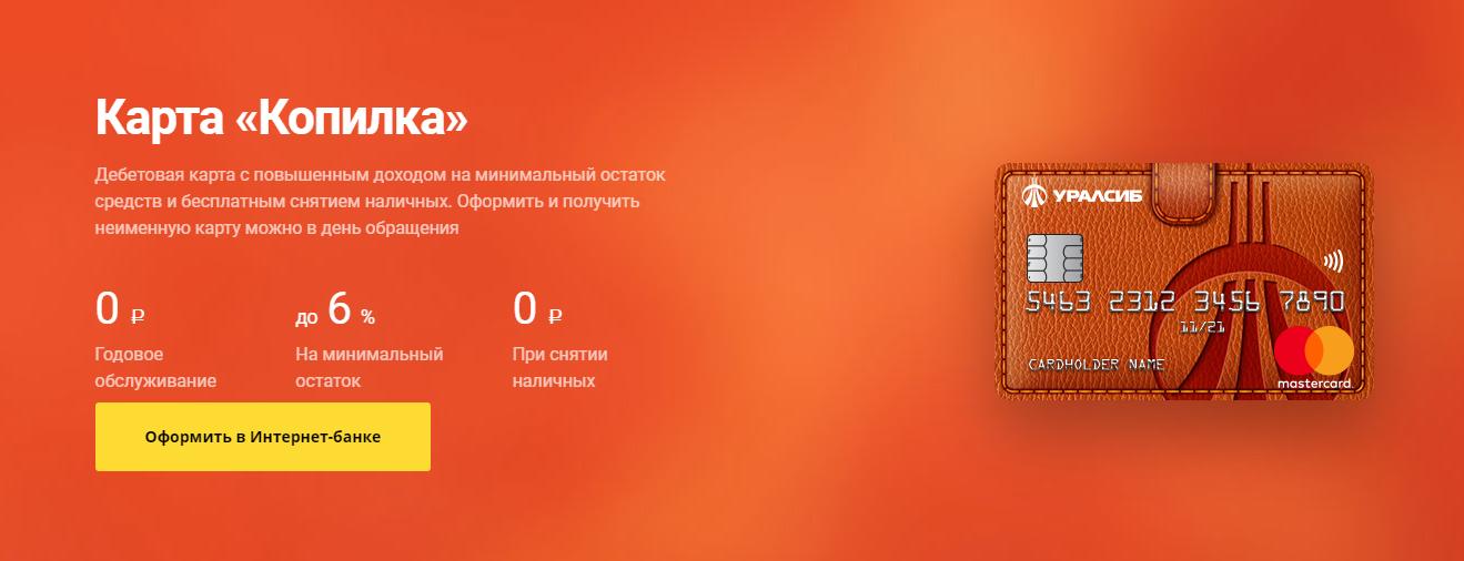Заказать можно на официальном сайтеhttps://www.uralsib.ru/karty-i-pakety-uslug/debetovye-karty/karta-kopilka/