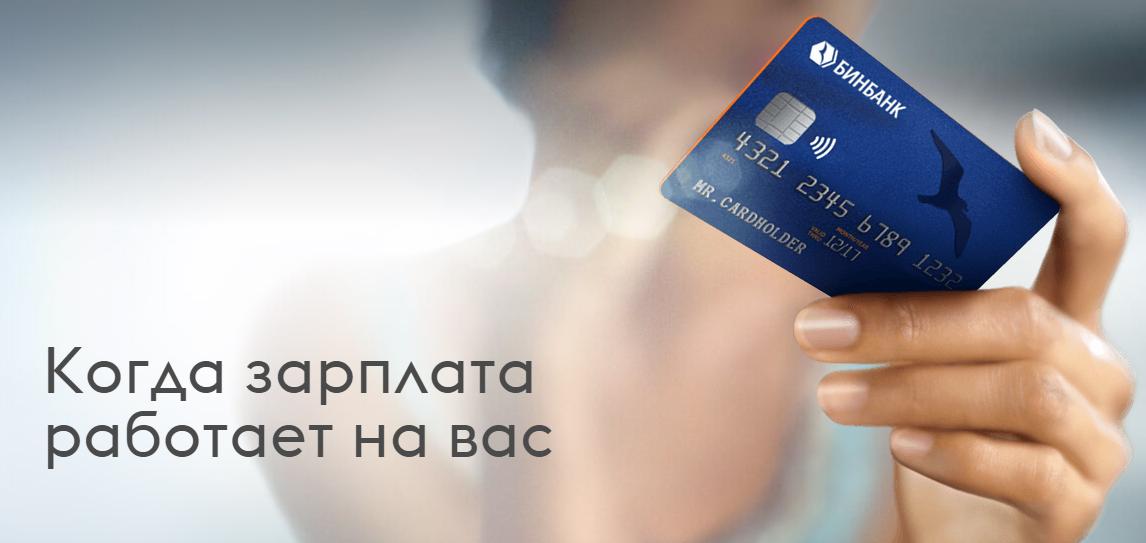 бинбанк кредитные карты жалобы