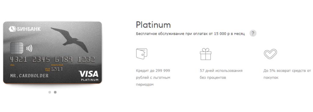 Кредитная карта Бинбанк Platinum