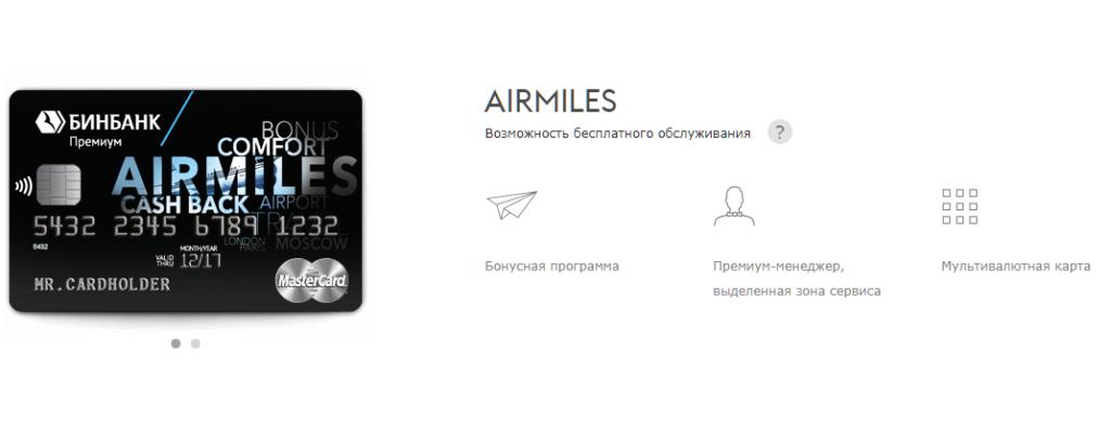 Кредитная карта Бинбанк Airmiles