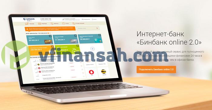Бинбанк-online 2.0 - Самый удобный интернет-банк для физических лиц