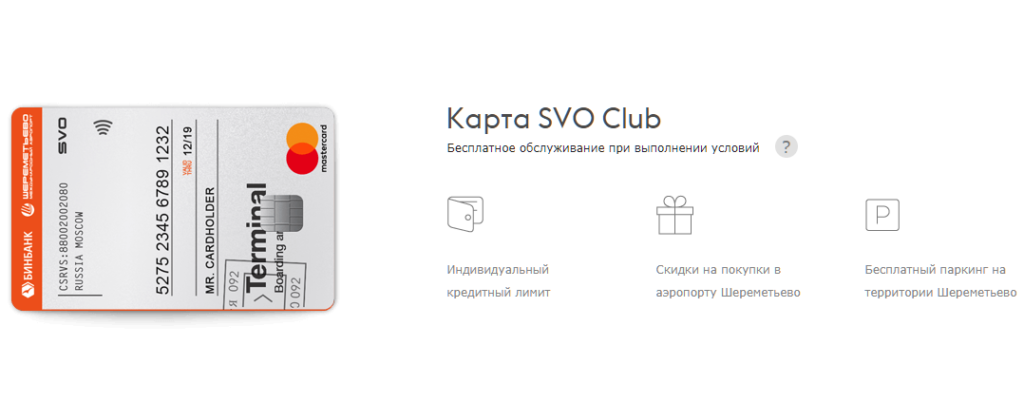 Кредитная карта Бинбанк SVO Club