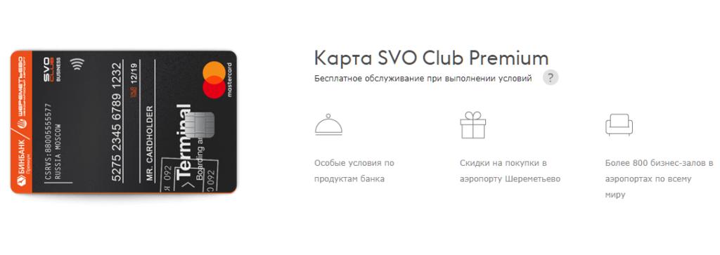 Кредитная карта Бинбанк SVO Club Premium