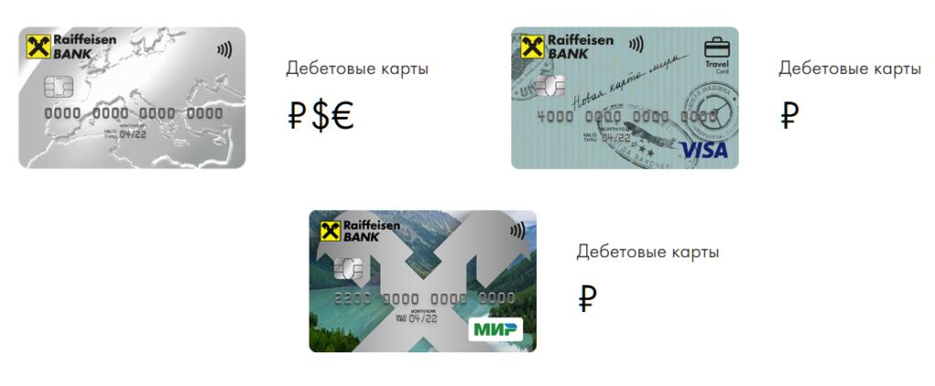 виды зарплатных карт от Райффайзенбанка