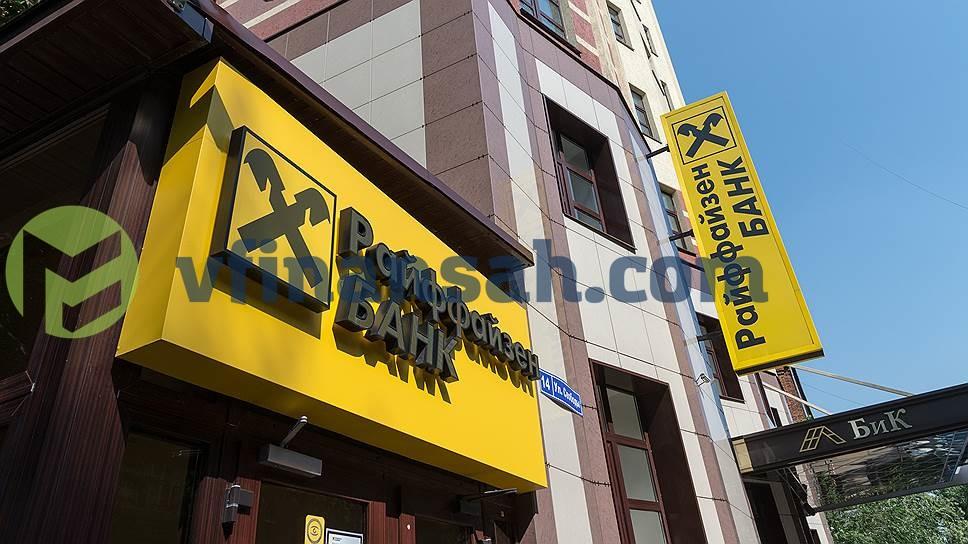 Рефинансирование ипотеки в райффайзенбанке для физических лиц