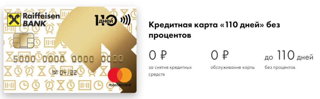 максимальный лимит кредитования по карте Райффайзенбанк 110 дней - 600 000 рублей