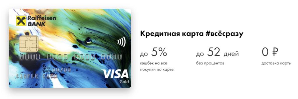 Кредитная карта «Все сразу» может быть как неименной (моментальной), так и именной, а также с индивидуальным дизайном.