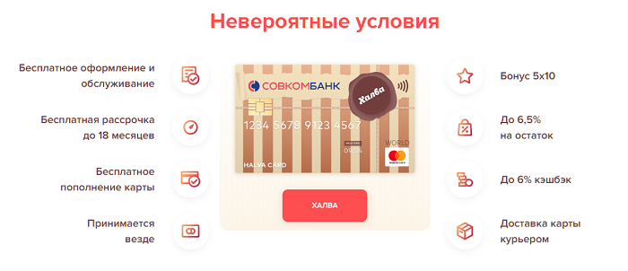 В чем подвох карты Халва от Совкомбанка?