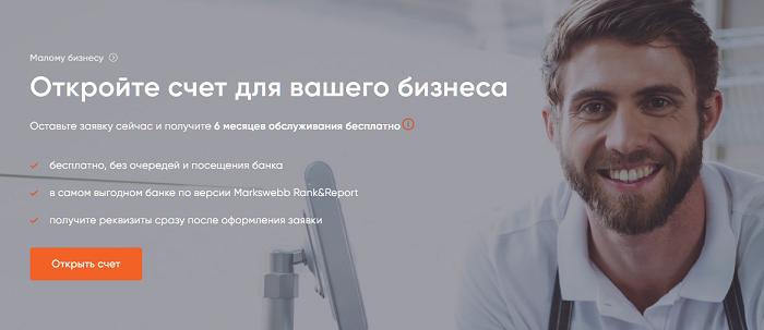 Как открыть расчетный счет для ООО и ИП в Промсвязьбанке?